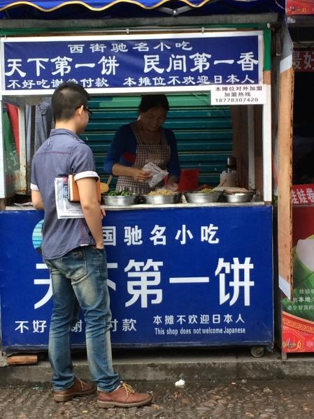 Man beachte die Schrift unten rechts: This shop does not welcome Japanese
