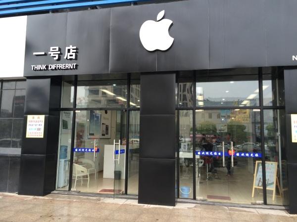 """Suchbild: Wo ist der Fehler? Ob Apple diesen """"Apple Store"""" kennt?"""